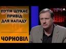 Путін шукає привід для НАПАДУ Тарас Чорновіл про необхідність введення воєнного стану
