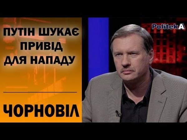 Путін шукає привід для НАПАДУ - Тарас Чорновіл про необхідність введення воєнного стану