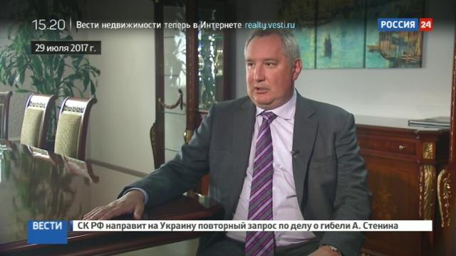 Новости на Россия 24 • Молдавия объявила Рогозина persona non grata