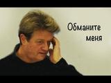 Валерий Дайнеко. Обманите меня