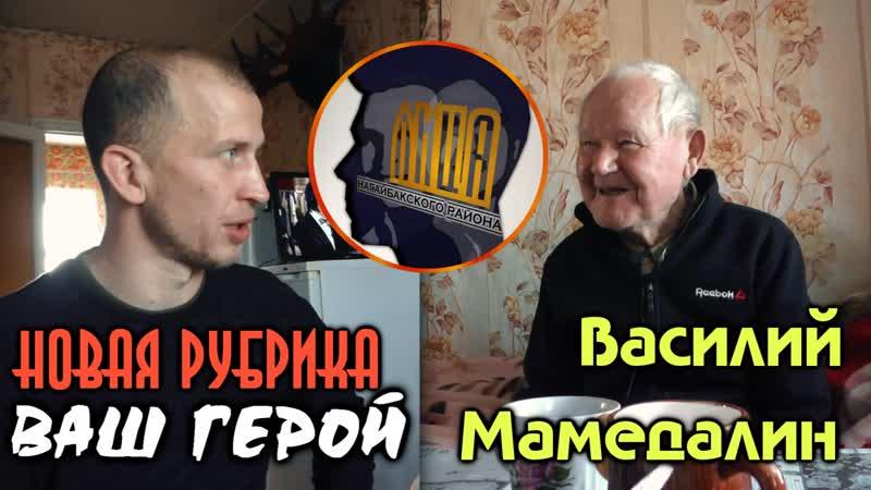 Василий Мамедалин, новая рубрика [ВАШ ГЕРОЙ]