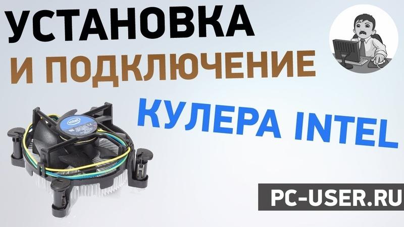 Как установить кулер на процессор Intel. Подробная инструкция