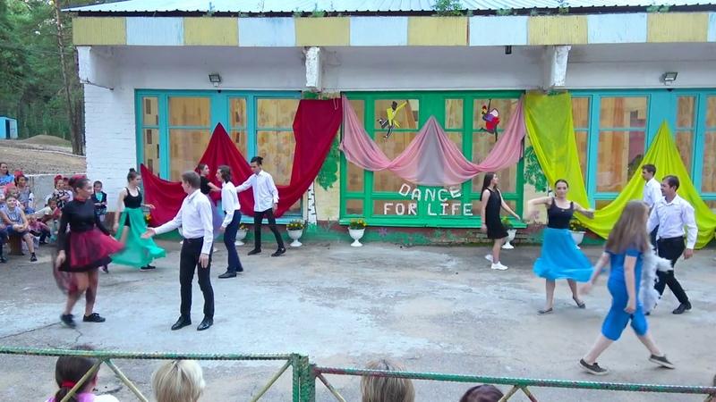 Танец любви и страсти. Танец вожатых. Лагерь Энергетик