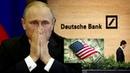 США взялись за крупный банк ЕС из-за грязных денег Путина, 2019
