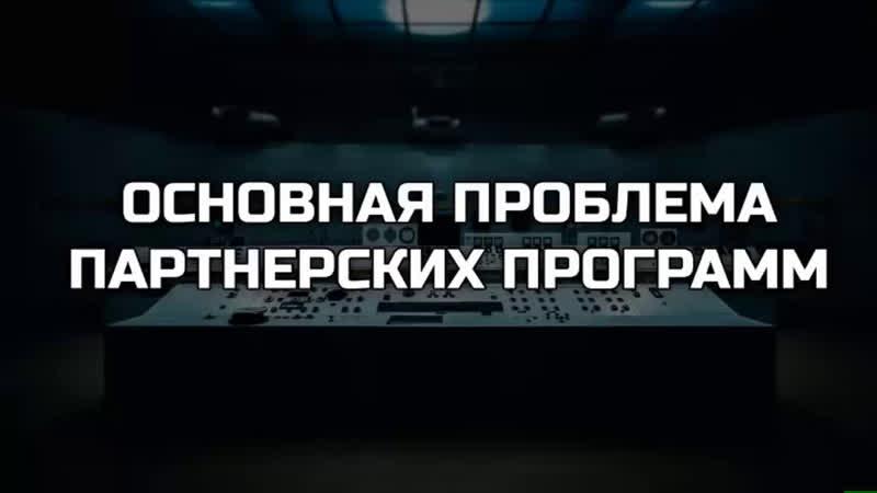 ОСНОВНАЯ ПРОБЛЕМА ПАРТНЁРСКИХ ПРОГРАММ - РЕШЕНИЕ ЕСТЬ! ЖМИ aluna-iinc.ruclubfreedomTechnologysosnovnay..