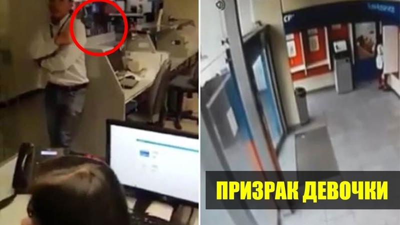 Призрак девочки в здании банка