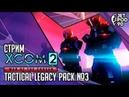 XCOM 2 WAR OF THE CHOSEN игра от Firaxis и 2K Games СТРИМ Tactical Legacy Pack с JetPOD90 №3