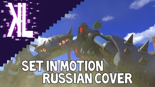 Set in Motion (Sonic Forces) - Russian Cover