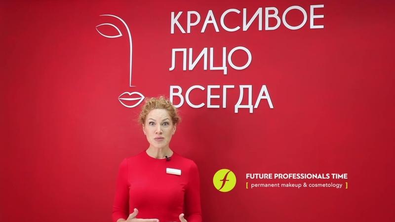 Юлия Чеботарева приглашает на «FUTURE PROFESSIONAL TIME»