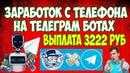 💰Заработок с телефона на телеграм ботах. Моя выплата 3222 рубля с 14 ботов