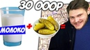 КТО БОЛЬШЕ СЪЕСТ ОГУРЦОВ С МОЛОКОМ - Получит 30 000 Рублей \ Челлендж