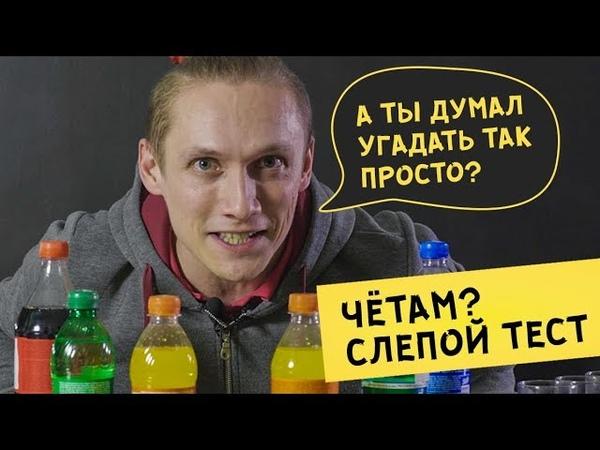 ЧЁТАМ Слепой тест Pepsi vs Cola Fanta vs Mirinda Sprite vs 7up