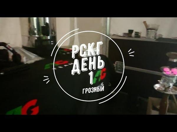 RCRS 1 stage 2019 TSR Russia СМП РСКГ 2019 Прогулка по боксам Как устроены гонки
