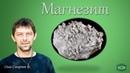 Магнезит. Лечебные камни. Олег Смирнов