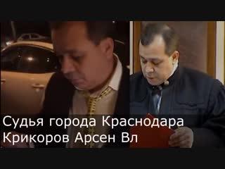 В Краснодаре местный судья Крикоров Арсен, в состоянии алкогольная опьянения, сбил девушку и попытался скрыться с места ДТП.