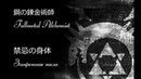 Стальной алхимик Сезон 1 серия 2 Fullmetal Alchemist s1e2