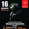 Король и Шут Tribute Show | 16/12 Консерватория