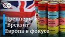 Школа выживания: Как препперы Великобритании готовятся к Брекзиту - Европа в фокусе (21.01.2019)