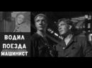 Водил поезда машинист 1961, СССР, драма