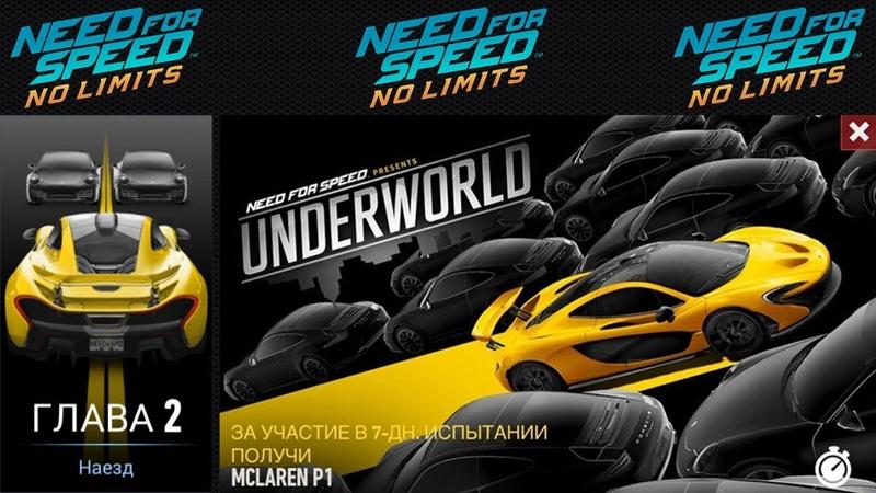 NFS No Limits Underworld McLAREN P1 Глава 2