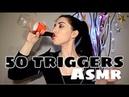 50 triggers in 8 minutes 50 триггеров за 8 минут асмр