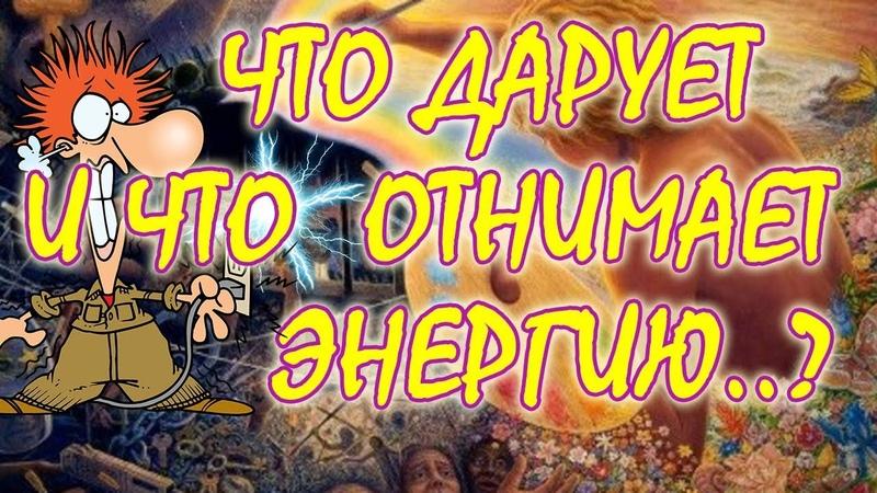 Что дарует и что отнимает энергию Аяз Шабутдинов Советы