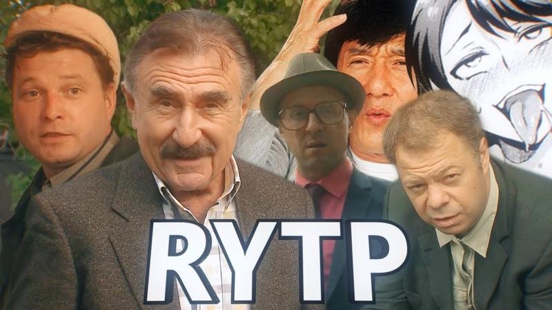 Следствие не вели 3   RYTP