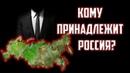 Страшные факты. Россия в частных руках иностранцев