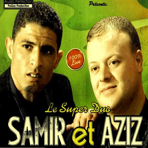 Samir альбом Bahia w Messrara