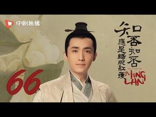 知否知否应是绿肥红瘦【未删减】66(赵丽颖、冯绍峰、朱一龙 领衔主演&#65