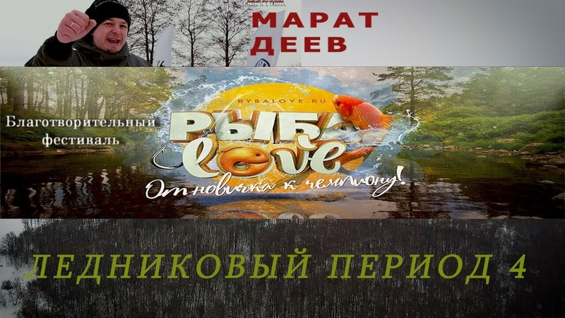 Самый большой Благотворительный Фестиваль РыбаLOVE Ледниковый Период 4 09.02.2019 г.