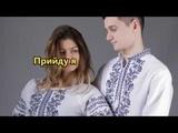 супер музыка украинская народная Я до тебе не прийду