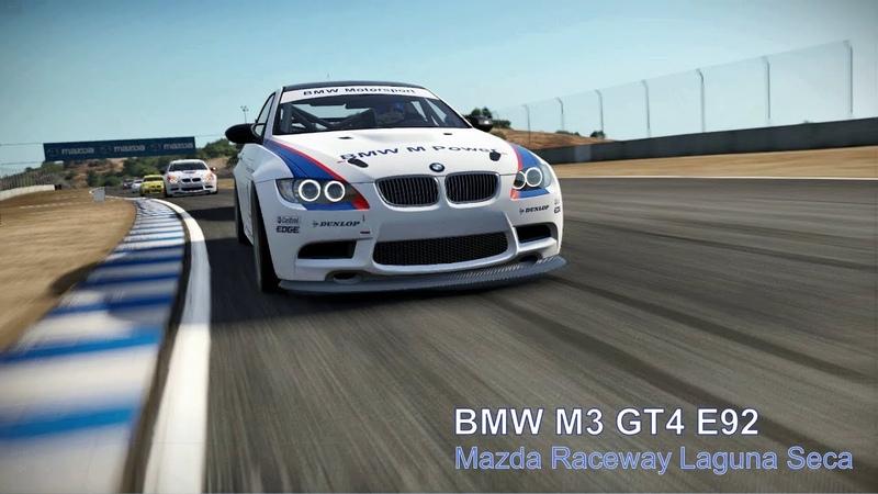 BMW M3 GT4 E92 Mazda Raceway laguna seca БМВ М3 Е92