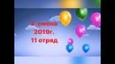 Приветствие командоров 2 смены 11 отряда Дианы Бельтюковой и Олеси Безматерных