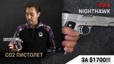 RWA Nighthawk GRP в версии из нержавейки. Страйкбольный пистолет за $1700! !!