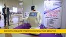 Новые идеи для бизнеса. Всемирная Неделя предпринимательства проходит в Беларуси