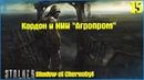 Прохождение S.T.A.L.K.E.R. Shadow of Chernobyl. 15. Кордон и НИИ Агропром.