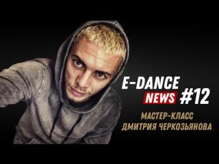 E-DANCE News #12 / Мастер-класс Дмитрия Черкозьянова / Вика о Танцах на ТНТ