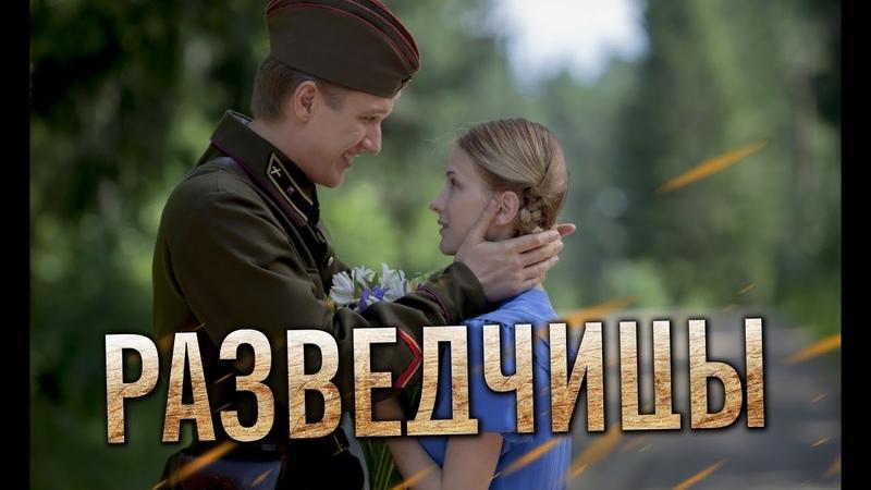 РАЗВЕДЧИЦЫ - Военная драма Все серии подряд