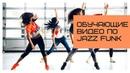 Урок Jazz Funk (Джаз фанк) / Обучающие видео / Штат27