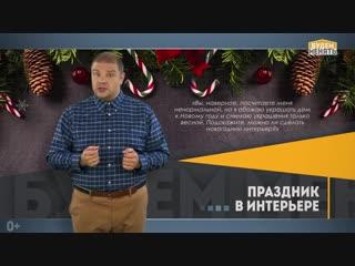 Гостиная в рождественском стиле или как продлить Новый год