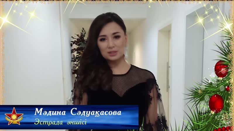 Жұлдыздар құттықтауы: Мәдина Сәдуақасова