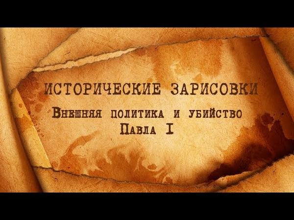 Е.Ю.Спицын и В.Ю.Захаров Внешняя политика и убийство Павла I