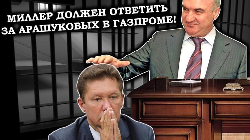 Арашуков и Миллер ВСЯ ПРАВДА