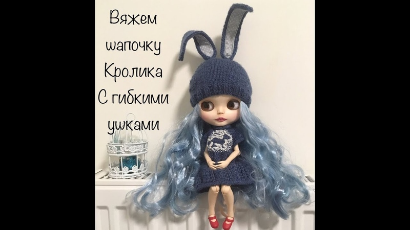 Шапка кролик для куклы | Шапка для блайз | вяжем для куклы| Blythe