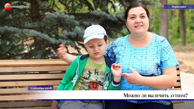 Рашад Залов Зерноград РОССОДЕЙСТВИЕ помогает