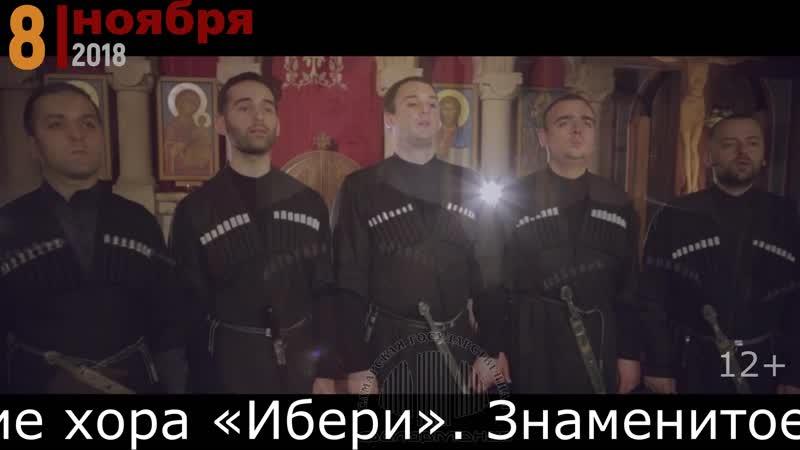 Хор «Ибери» (Грузия) в Самарской филармонии!
