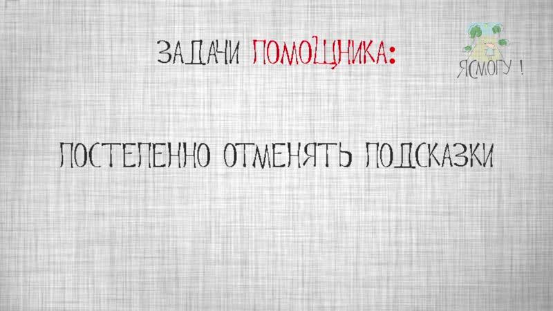 Резида Ханнанова_система альтернативной коммуникации путем обмена картинками_x264
