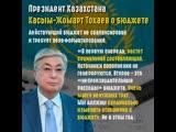 Президент Республики Казахстан Касым-Жомарт Токаев о бюджете