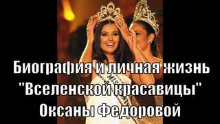 Оксана Федорова: биография и личная жизнь знаменитой модели